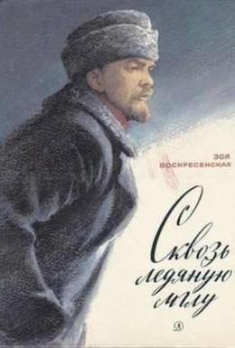 Постер фильма Сквозь ледяную мглу (1965)