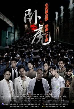 Постер фильма Крадущиеся тигры (2006)