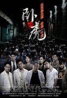 Крадущиеся тигры (2006)