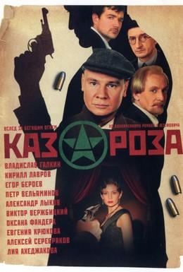 Постер фильма Казароза (2005)