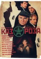 Казароза (2005)