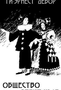 Постер фильма Общество спектакля (1974)