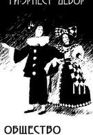 Общество спектакля (1974)