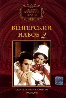 Постер фильма Венгерский набоб 2: Судьба Золтана Карпати (1966)