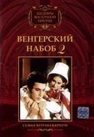 Венгерский набоб 2: Судьба Золтана Карпати (1966)