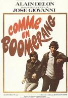 Как бумеранг (1976)