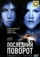 Последний поворот (2006)