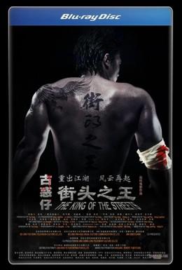 Постер фильма Король улиц (2012)