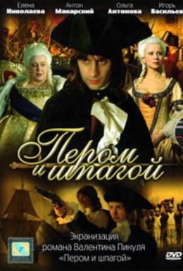 Постер фильма Пером и шпагой (2007)