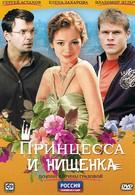 Принцесса и нищенка (2009)