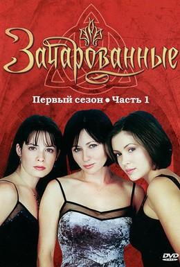 Постер фильма Зачарованные (2003)