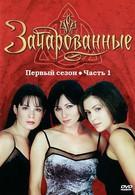 Зачарованные (2003)