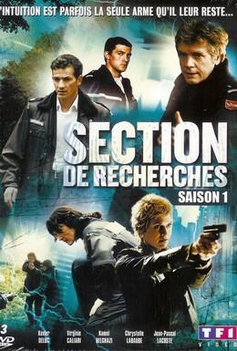 Постер фильма Служба расследований (2013)