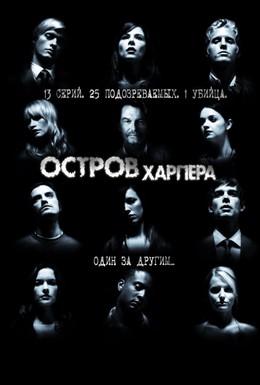Постер фильма Остров Харпера (2009)
