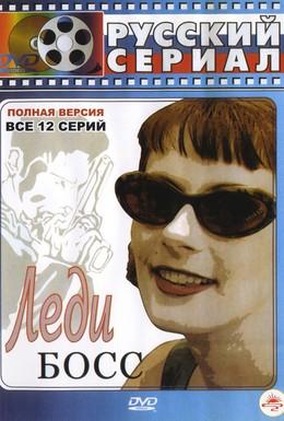 Постер фильма Леди Босс (2001)