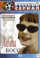 Леди Босс (2001)