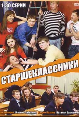 Постер фильма Старшеклассники (2006)
