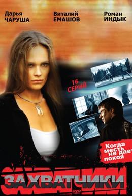 Постер фильма Захватчики (2009)
