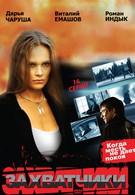 Захватчики (2009)
