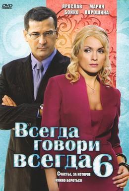 Постер фильма Всегда говори всегда 6 (2010)