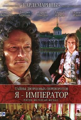 Постер фильма Тайны дворцовых переворотов (2000)