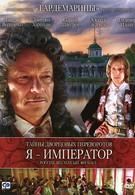 Тайны дворцовых переворотов. Россия, век XVIII-ый. Фильм 3. Я – император (2001)