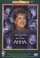 Анна (2005)