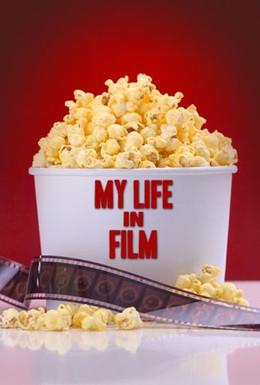 Постер фильма Моя жизнь в кино (2004)