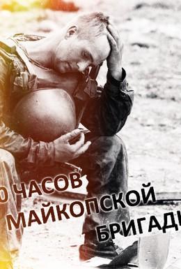 Постер фильма 60 часов Майкопской бригады (1995)