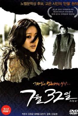Постер фильма 32-ое июля (2010)