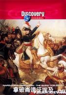 Навязчивая идея Наполеона: завоевание Египта (2000)