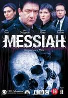 Мессия 2: Моя месть (2003)