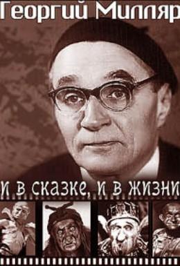 Постер фильма Георгий Милляр: И в сказке, и в жизни (2003)