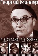 Георгий Милляр: И в сказке, и в жизни (2003)
