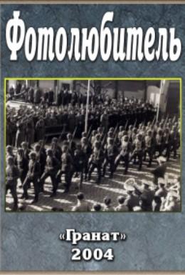 Постер фильма Фотолюбитель (2004)