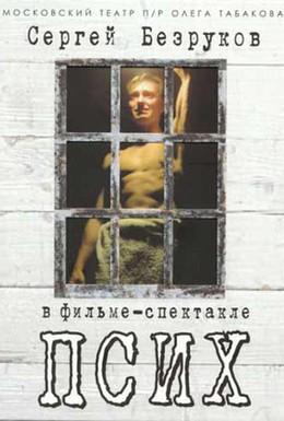 Постер фильма Псих (2006)