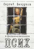 Псих (2006)