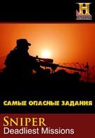 Снайпер: Самые опасные задания (2010)