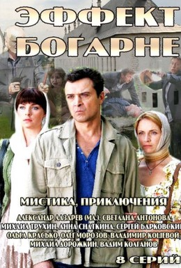 Постер фильма Эффект Богарне (2012)