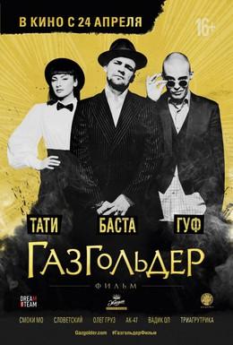 Постер фильма Газгольдер: Фильм (2014)