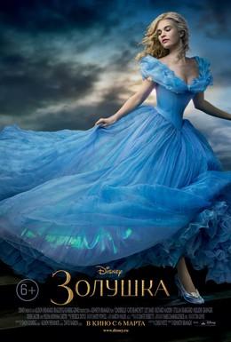 Постер фильма Золушка (2015)