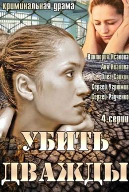 Постер фильма Убить дважды (2013)
