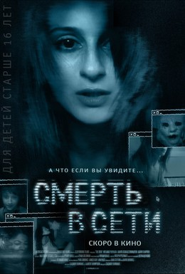 Постер фильма Смерть в сети (2013)