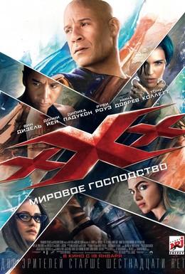 Постер фильма Три икса: Мировое господство (2017)
