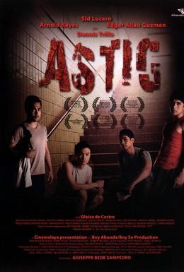 Постер фильма Нищета (2009)