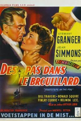 Постер фильма Шаги в тумане (1955)