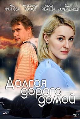 Постер фильма Долгая дорога (2013)