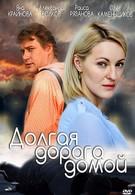 Долгая дорога (2013)