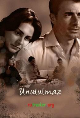 Постер фильма Незабываемый (2009)