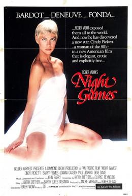 Постер фильма Ночные игры (1980)